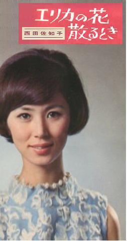 Sachiko Nishida | 西田 佐知子 | ニシダ サチコ | にしだ  さちこ